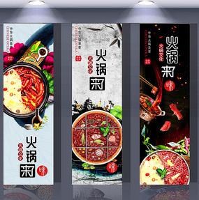 美食火锅宣传海报设计