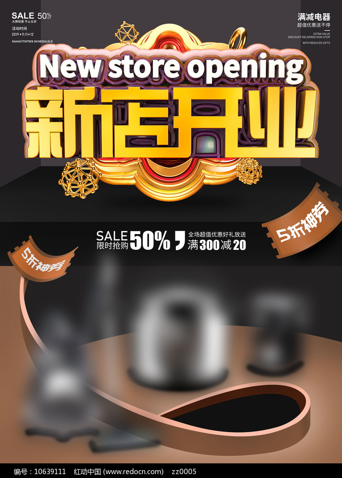 psd原创高端尊贵新店开业海报图片