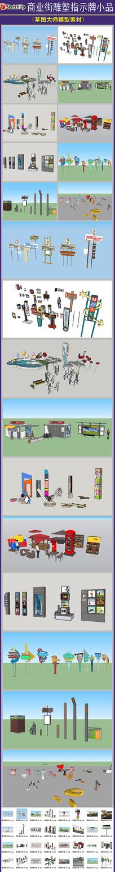 商业街雕塑指示牌小品SU模型