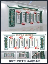 社区廉政文化墙设计