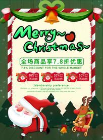 手绘圣诞老人拉雪橇海报
