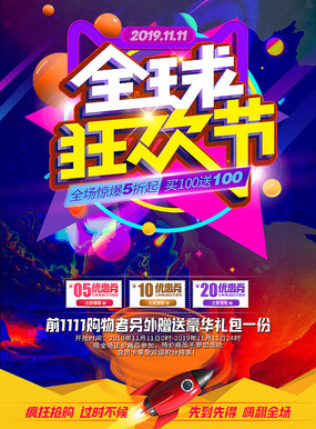 双11淘宝天猫全球狂欢节促销海报