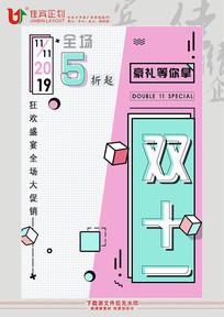 双十一促销宣传海报创意设计