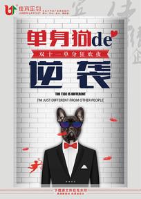 双十一单身逆袭创意海报设计