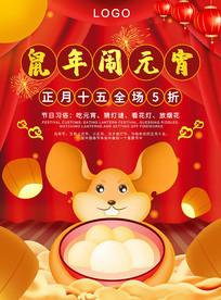 鼠年闹元宵海报