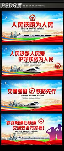 铁路宣传海报设计