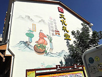 乡村文化墙绘