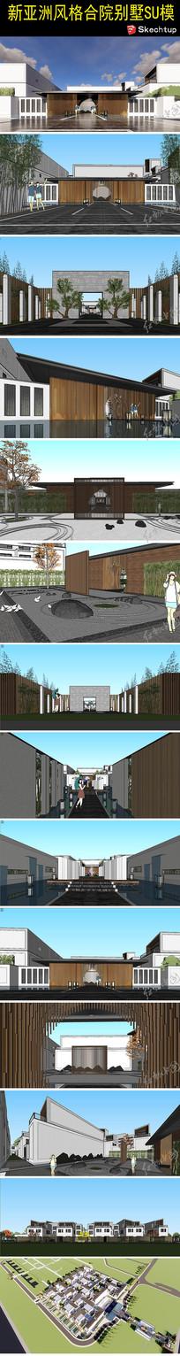 新亚洲风格合院别墅SU模型