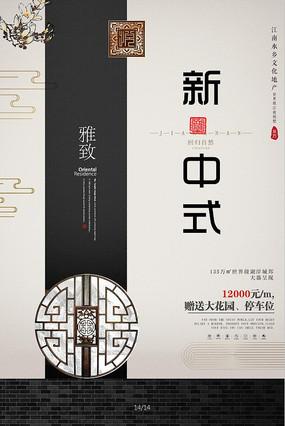 新中式简约创意地产海报