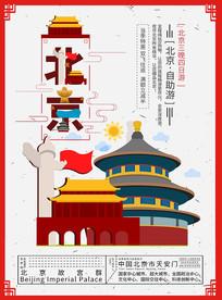 原创扁平手绘北京旅游海报