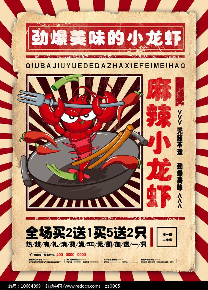 原创高端红火麻辣小龙虾海报图片