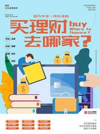 原创高端流行买理财去哪家海报