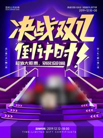 原创紫色大气决战双12海报