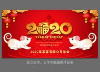 2020鼠年年会舞台背景
