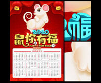 2020鼠年鼠你有福日历