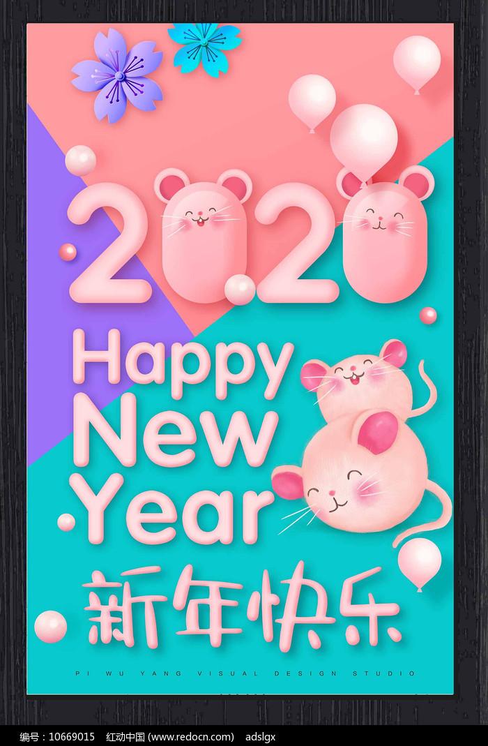 2020新年快乐鼠年海报