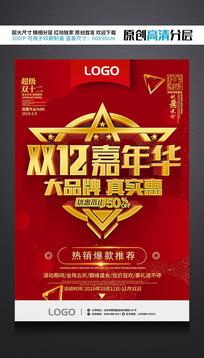 双12嘉年华促销海报
