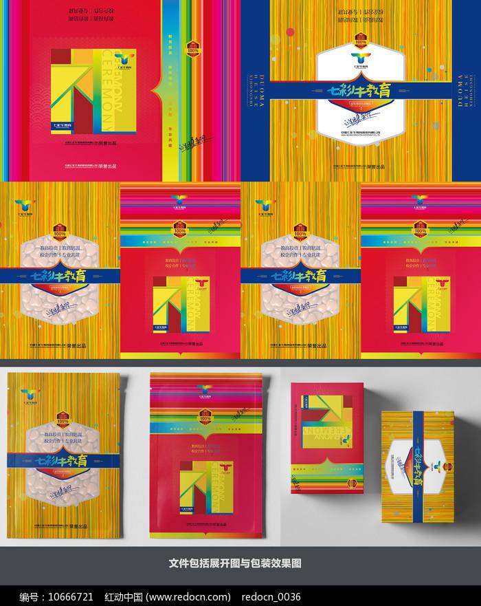 彩色包装礼盒设计图片