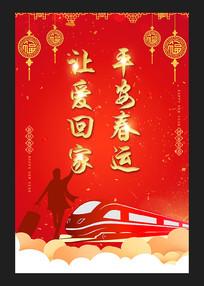 大气红色喜庆平安春运海报