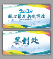 大气蓝色2020企业年会会议背景板