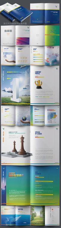 大气绚丽教育培训机构宣传册设计