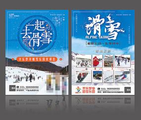 冬季滑雪宣传单页