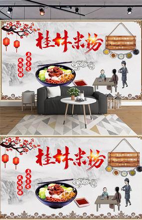 复古桂林米粉特色美食餐馆背景墙