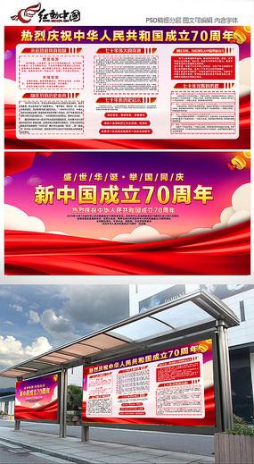 红色大气新中国成立70周年国庆节宣传栏