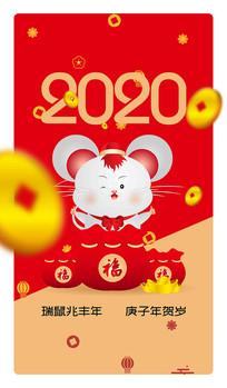 红色喜庆2020年鼠年插画海报设计