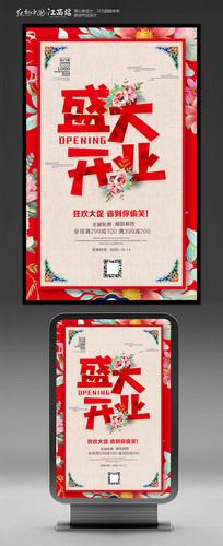 红色喜庆高端盛大开业海报