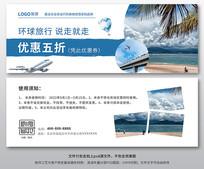 环球旅行高端定制旅游优惠券