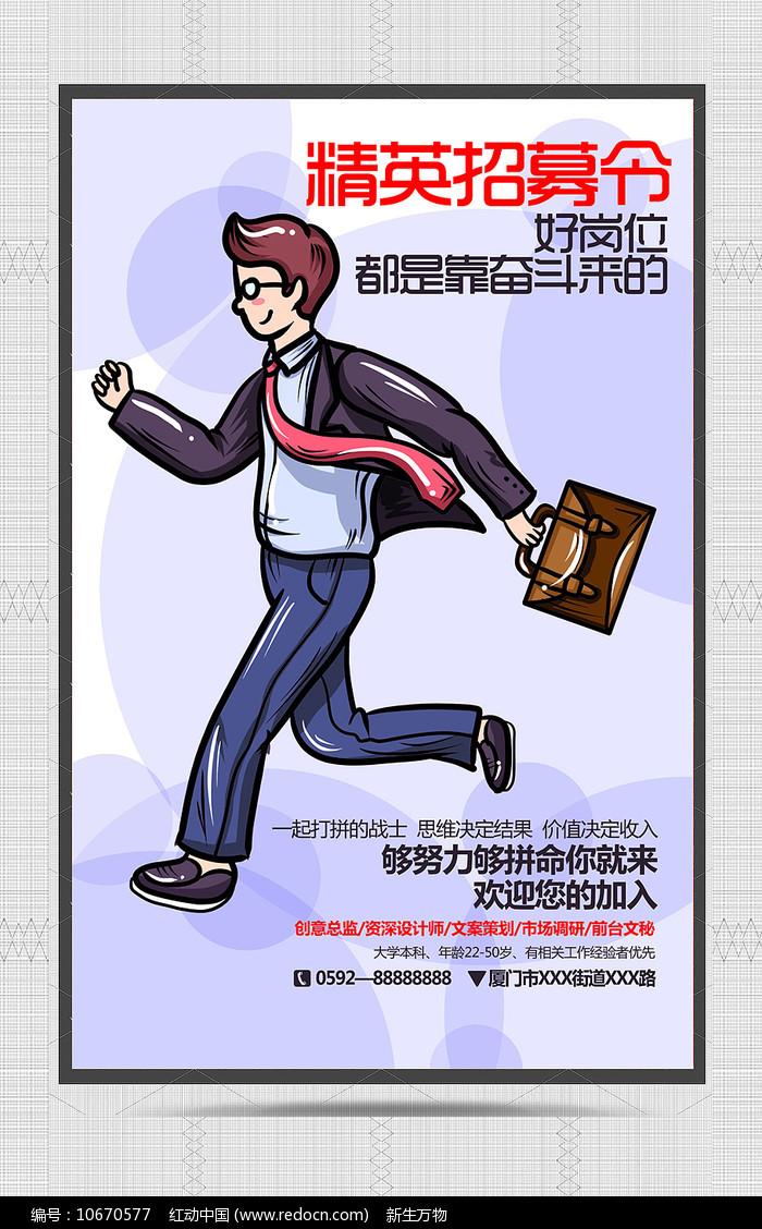 简约创意企业招聘宣传海报设计图片