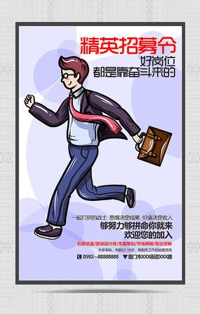 简约创意企业招聘宣传海报设计