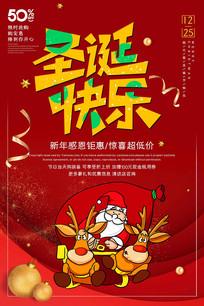 简约圣诞节创意促销海报设计