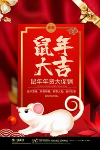 简约时尚鼠年新年海报设计