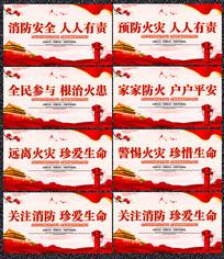 简约消防安全宣传展板