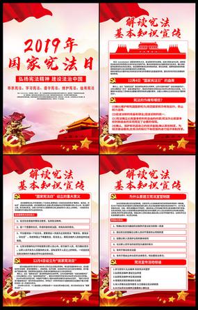 解读宪法宣传日展板设计