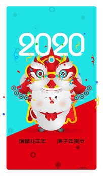 卡通2020年鼠年舞狮海报设计