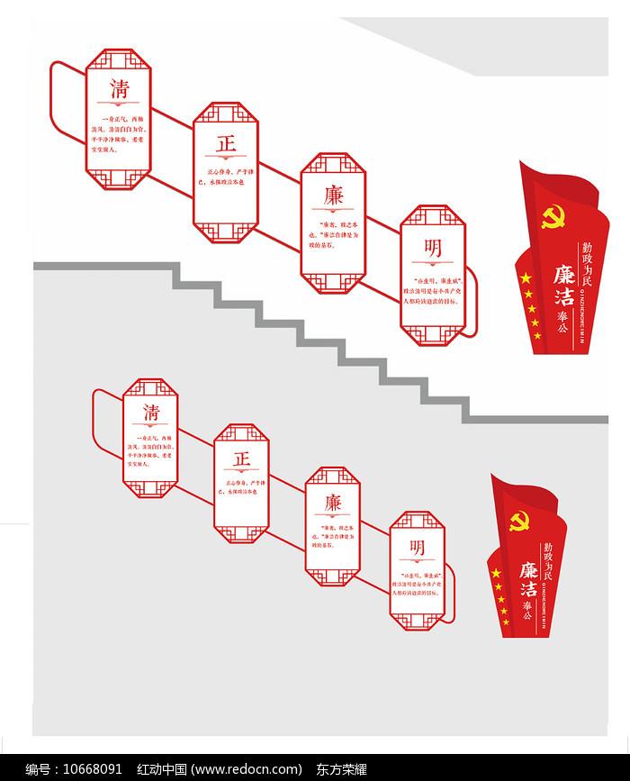 廉政楼梯文化墙模板图片