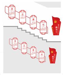 廉政楼梯文化墙模板