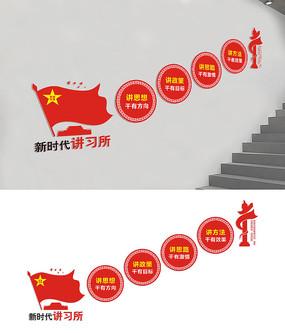 楼梯新时代讲习所文化墙设计