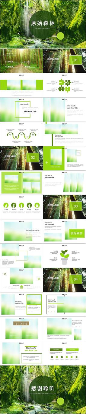 绿色唯美湿地森林保护原始森林PPT