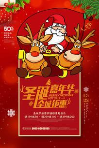 时尚简约圣诞节促销海报设计