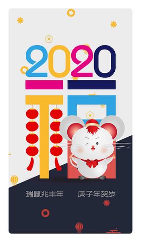 手绘2020鼠年插画海报设计