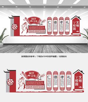 校园儒家文化墙设计