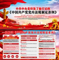 中国共产党党内法规制定条例