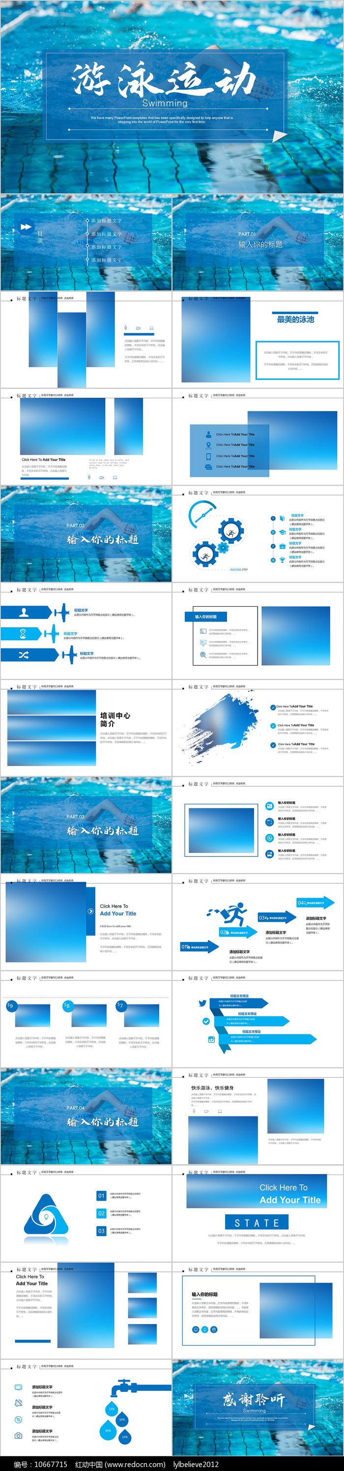游泳运动游泳培训游泳比赛活动PPT图片