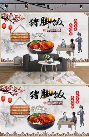 中国风猪脚饭背景墙