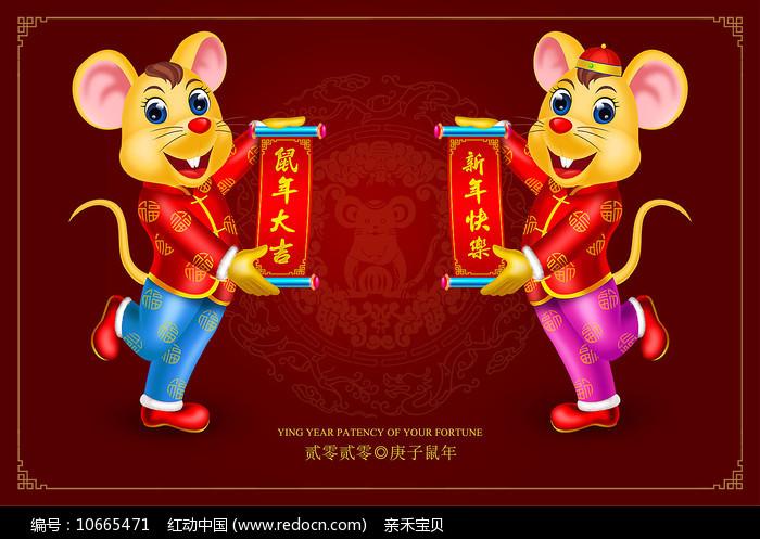 2020年春节卡通老鼠图片