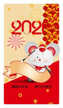 2020年鼠年插画元素设计